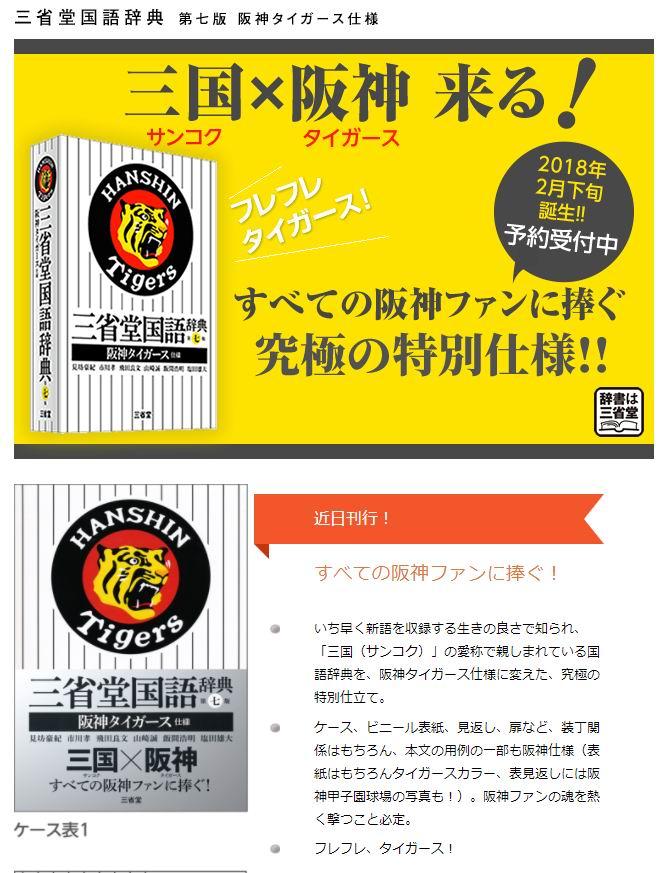 阪神国語辞典_001jpg.jpg