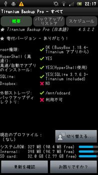 ブートローダー解除-09.png