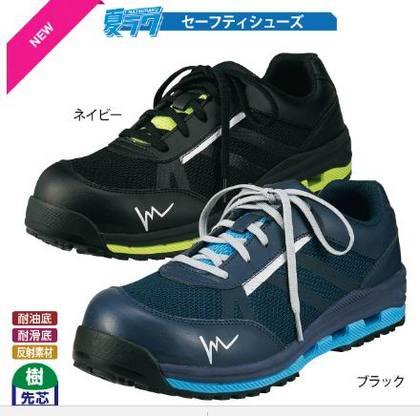 安全靴.jpg