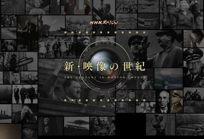 新映像の世紀.jpg