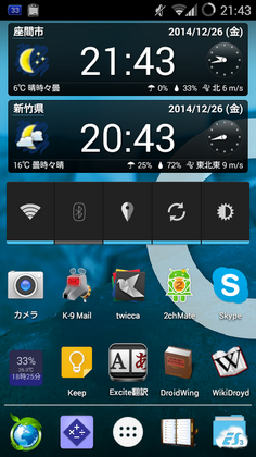 Screenshot_2014-12-26-21-43-46.png