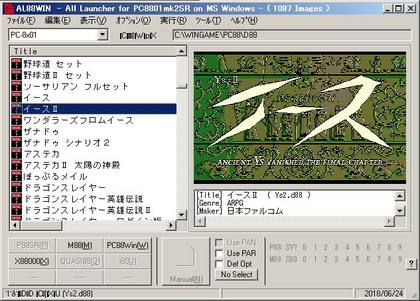 SK_PC88_010.jpg