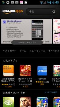 Screenshot_2013-07-31-06-40-55.png