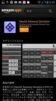 Screenshot_2013-07-31-06-41-01.png