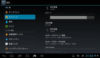 Screenshot_2013-12-25-21-53-04.png