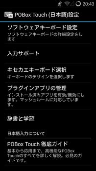 Screenshot_2014-01-25-20-43-46.png