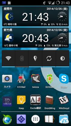 Screenshot_2014-12-26-21-43-46.png
